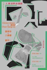 moe-chee-kaohsiung-flyer