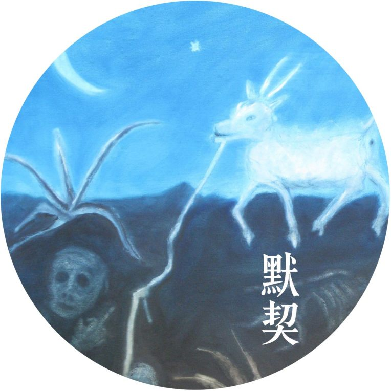 Moe Chee - Be it Hot Humid or Ghostly Cold disc art